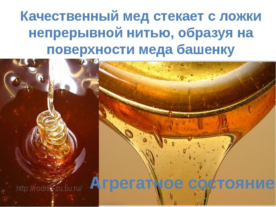 Качественный мед стекает с ложки непрерывной нитью, образуя на поверхности ме...
