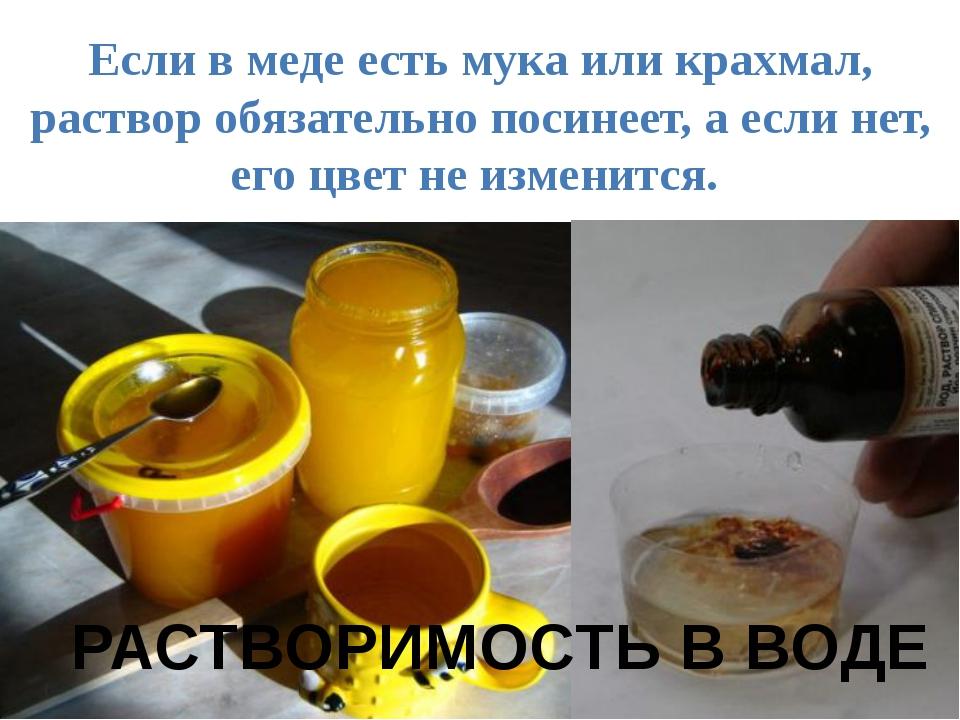 Если в меде есть мука или крахмал, раствор обязательно посинеет, а если нет,...
