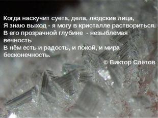 Когда наскучит суета,дела, людские лица, Я знаю выход-я могув кристал