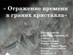 Над проектом работали ученики 10 класса: Романюк Дарья Рожина Галина Киреев