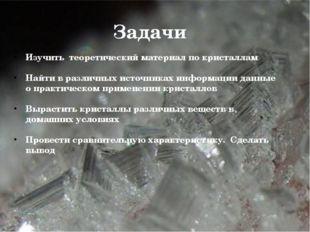 Задачи Изучить теоретический материал по кристаллам Найти в различных источн