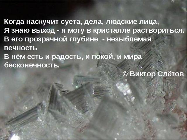 Когда наскучит суета,дела, людские лица, Я знаю выход-я могув кристал...