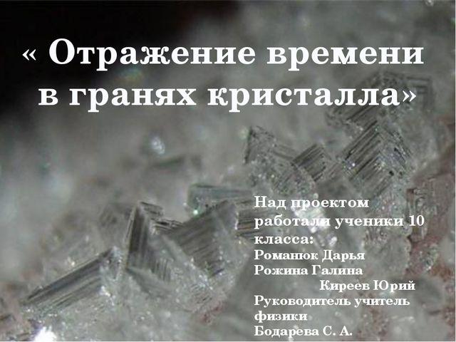 Над проектом работали ученики 10 класса: Романюк Дарья Рожина Галина Киреев...