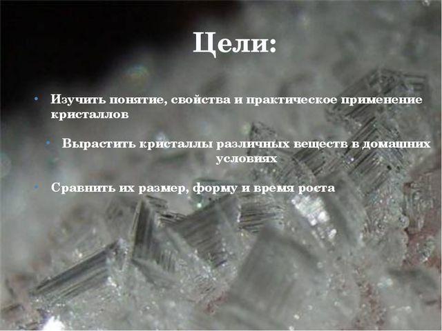 Цели: Изучить понятие, свойства и практическое применение кристаллов Вырасти...