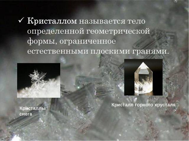 Кристалл горного хрусталя Кристаллы снега