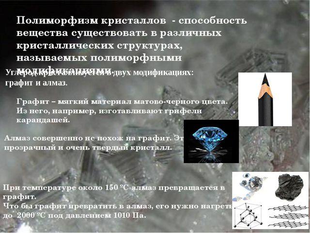 При температуре около 150 ºС алмаз превращается в графит. Что бы графит прев...
