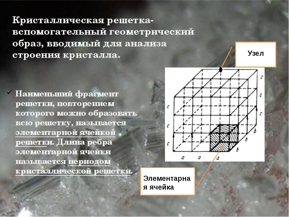 Кристаллическая решетка- вспомогательный геометрический образ, вводимый для...