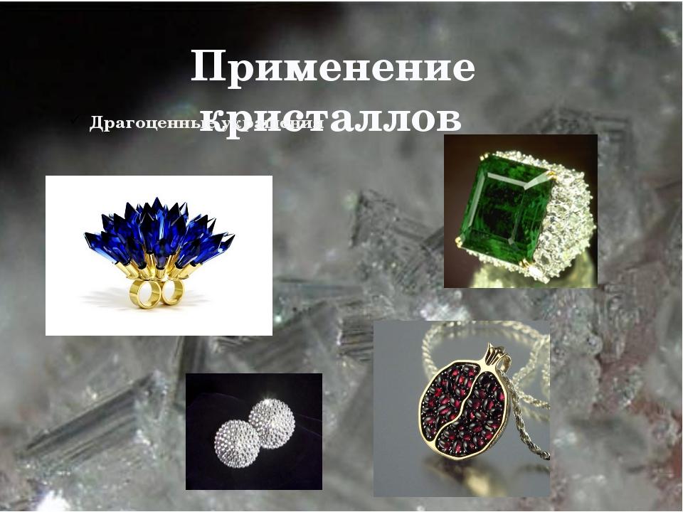Применение кристаллов Драгоценные украшения