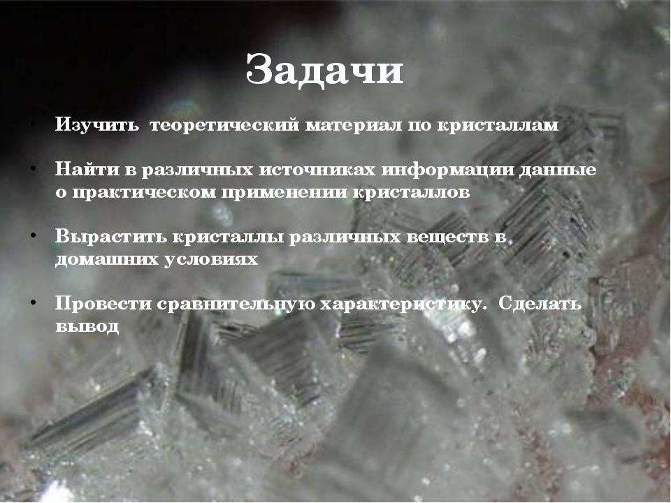 Задачи Изучить теоретический материал по кристаллам Найти в различных источн...