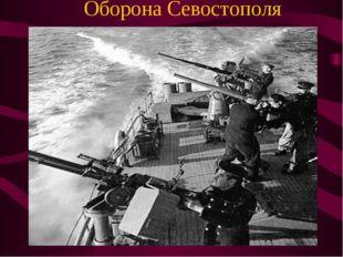 Оборона Севостополя
