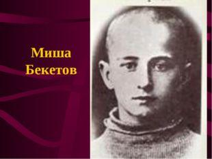 Миша Бекетов