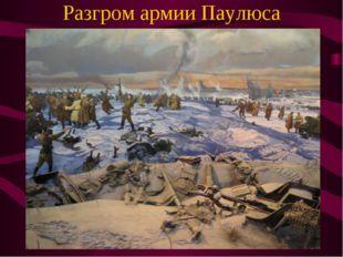 Разгром армии Паулюса