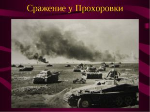 Сражение у Прохоровки