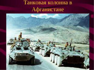 Танковая колонна в Афганистане
