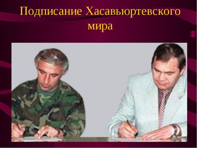 Подписание Хасавьюртевского мира
