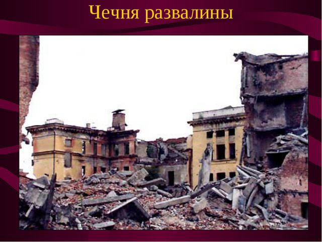 Чечня развалины