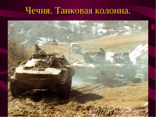 Чечня. Танковая колонна.