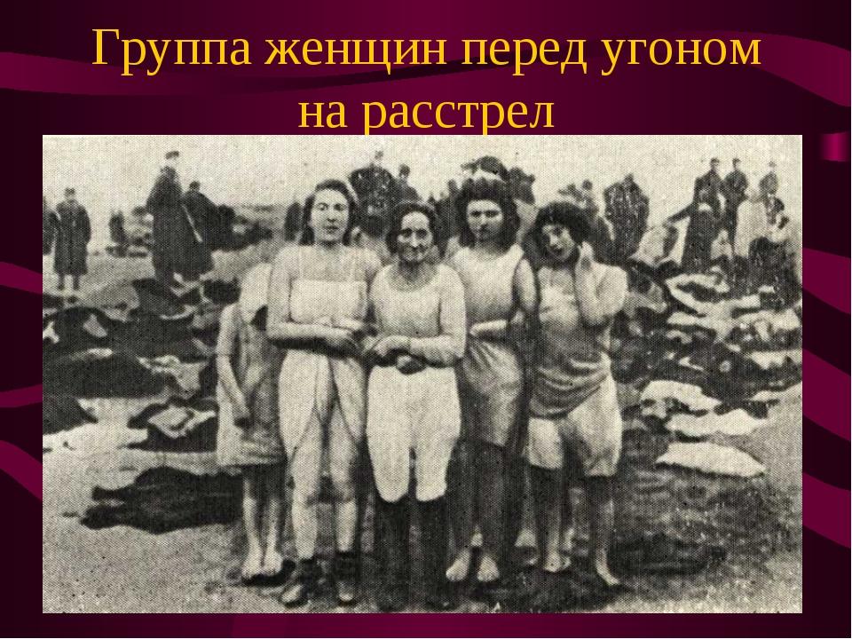 Группа женщин перед угоном на расстрел
