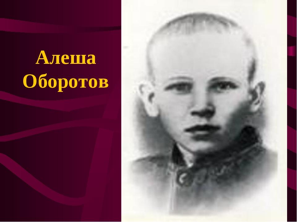 Алеша Оборотов