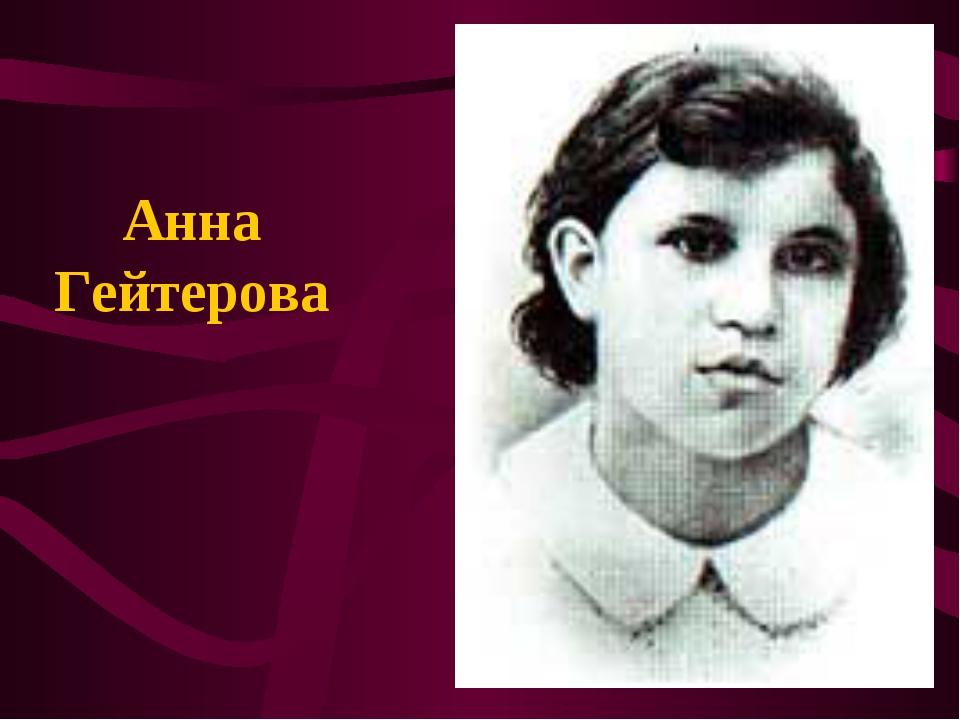 Анна Гейтерова