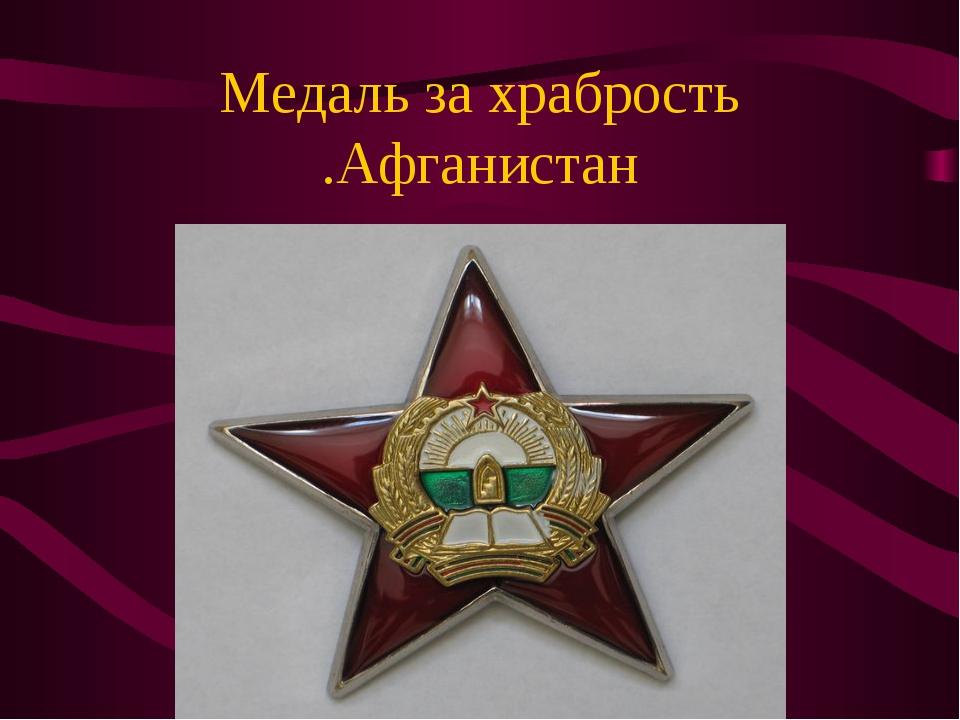 Медаль за храбрость .Афганистан