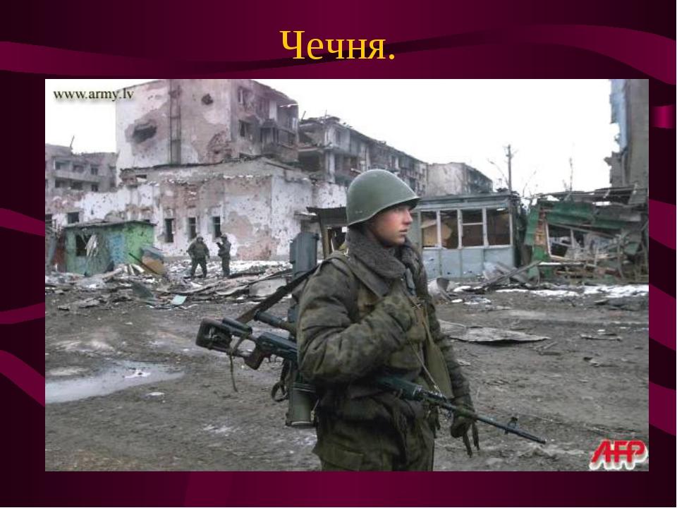 Чечня.