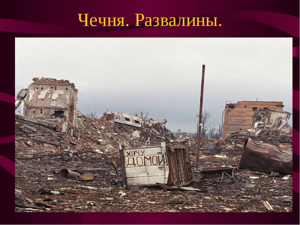 Чечня. Развалины.