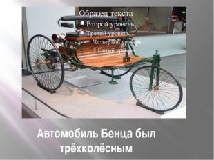 Автомобиль Бенца был трёхколёсным