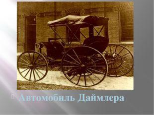 Автомобиль Даймлера
