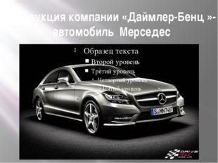 Продукция компании «Даймлер-Бенц »- автомобиль Мерседес