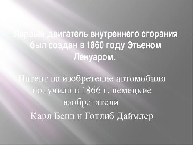 Первый двигатель внутреннего сгорания был создан в 1860 году Этьеном Ленуаром...