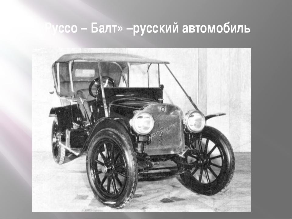 «Руссо – Балт» –русский автомобиль