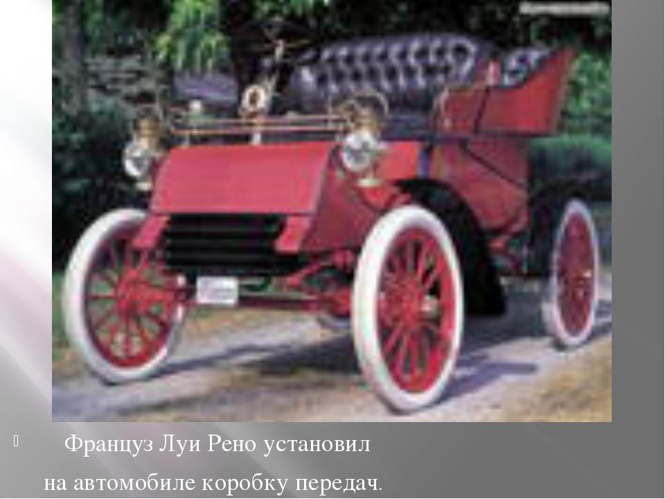 Француз Луи Рено установил на автомобиле коробку передач.