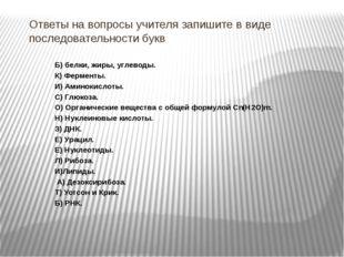Ответы на вопросы учителя запишите в виде последовательности букв Б) белки, ж