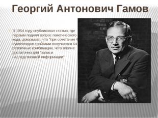 Георгий Антонович Гамов В 1954 году опубликовал статью, где первым поднял воп