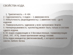 СВОЙСТВА КОДА. 1. Триплетность – 4 =64. 2. Однозначность: 1 кодон – 1 аминоки