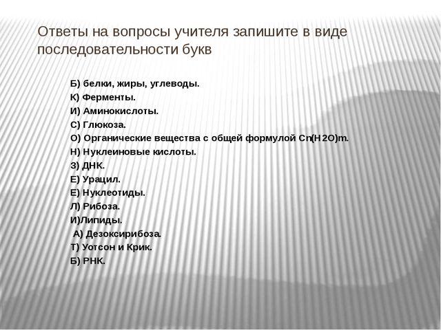 Ответы на вопросы учителя запишите в виде последовательности букв Б) белки, ж...