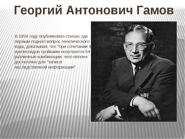 Георгий Антонович Гамов В 1954 году опубликовал статью, где первым поднял воп...