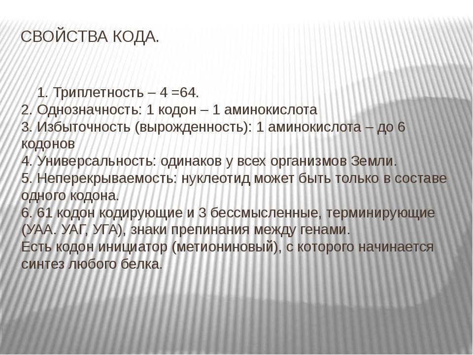 СВОЙСТВА КОДА. 1. Триплетность – 4 =64. 2. Однозначность: 1 кодон – 1 аминоки...