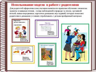 Для родителейоформлены консультации-памятки по правилам обучению элементам