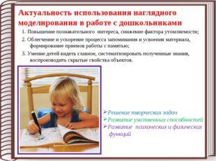 1. Повышение познавательного интереса, снижение фактора утомляемости; 2. Обле