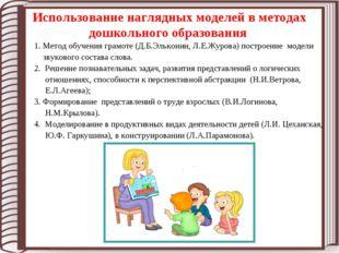 1. Метод обучения грамоте (Д.Б.Эльконин, Л.Е.Журова) построение модели звуков