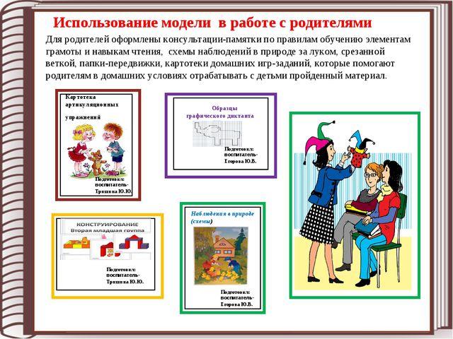 Для родителейоформлены консультации-памятки по правилам обучению элементам...
