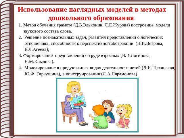1. Метод обучения грамоте (Д.Б.Эльконин, Л.Е.Журова) построение модели звуков...