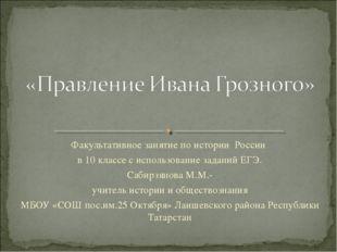 Факультативное занятие по истории России в 10 классе с использование заданий