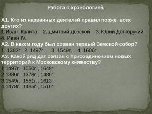 Работа с хронологией. А1. Кто из названных деятелей правил позже всех других?