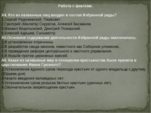 Работа с фактами. А4. Кто из названных лиц входил в состав Избранной рады? 1.