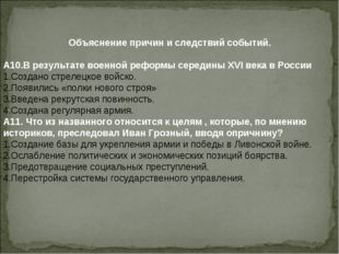 Объяснение причин и следствий событий. А10.В результате военной реформы сере
