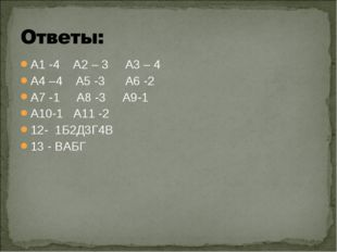 А1 -4 А2 – 3 А3 – 4 А4 –4 А5 -3 А6 -2 А7 -1 А8 -3 А9-1 А10-1 А11 -2 12- 1Б2Д3
