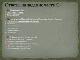 С1. Избранная Рада, 50-е годы XVI века, Иван Грозный  С2. Митрополит Макарий